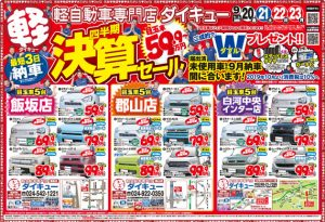 190920-3store_flyer